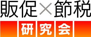必見!販売促進のスペシャリスト 米満さんのお得なキャンペーンがスタート!